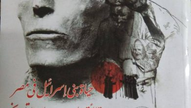 صورة حياة بني إسرائيل في مصر .. بين حقائق الدين ومصادر التاريخ