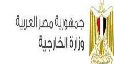 صورة بوادر أزمة جديدة.. الخارجية المصرية تستدعي القائم بالأعمال الإثيوبي بالقاهرة
