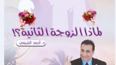 صورة د. أحمد الشيمي يكتب لـ«شارع الصحافة»: لماذا الزوجة الثانية ؟!