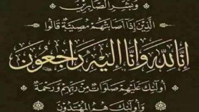 صورة والدة الزميل حاتم بدر في ذمة الله .. اللهم أسكنها فسيح جناتك