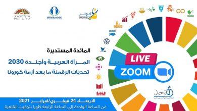 صورة بمشاركة منظمات إقليمية.. مائدة مستديرة حول المرأة العربية وأجندة التنمية المستدامة 2030