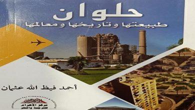 صورة حلوان.. طبيعتها وتاريخها ومعالمها  (كتاب مهم لـ أحمد فيظ الله عثمان)