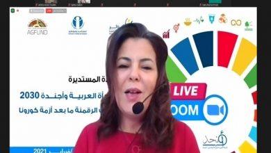 صورة «مائدة المرأة العربية» تدعو لمواجهة تداعيات «كورونا» وتؤكد أهمية ثورة التكنولوجيا الرقمية