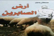 صورة «أرض الصابرين».. سياحة فكرية أدبية لـ مصطفى بدوي ترصد متناقضات الحياة والمهمشين