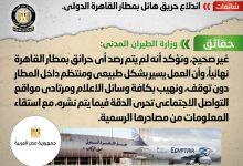 صورة «الطيران المدني» تنفي اندلاع حريق هائل بمطار القاهرة الدولي