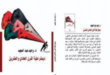 صورة ديمقراطية القرن الحادي والعشرين .. كتاب مهم للدكتور وحيد عبد المجيد