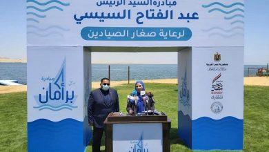 صورة التضامن الاجتماعي و«تحيا مصر» يُطلقان مبادرة «بر أمان» بالتعاون مع الثروة السمكية