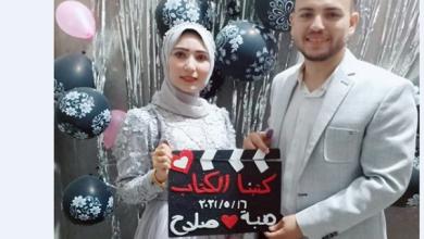 صورة تهنئة خاصة من «شارع الصحافة» بمناسبة عقد قران هبة الجالي والمحاسب صلاح أبوهيف