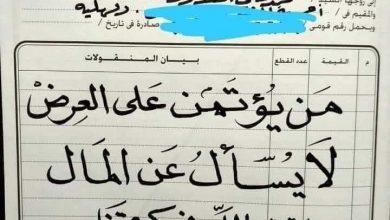 صورة بعبارة من 12 كلمة.. مبادرة مصرية مُذهلة لإلغاء قائمة المنقولات الزوجية !!