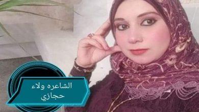 صورة منصورة ف ليلك ونهارك   (الشاعرة ولاء حجازي- مصر)