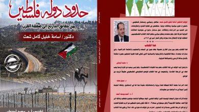 صورة دراسة مهمة للدكتور أسامة شعث: حدود دولة فلسطين .. من حقائق التاريخ إلى صفقة القرن