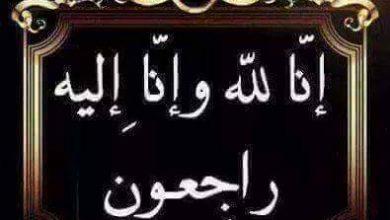 صورة خالص التعازي للزميلة رشا النجار في وفاة والدتها.. البقاء لله