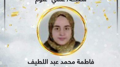 صورة فاطمة محمد .. الأولى علمي علوم على الثانوية العامة من محافظة الدقهلية