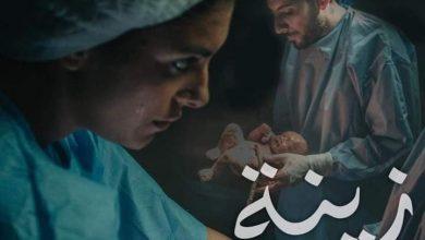صورة «زينة».. عمل درامي يسلط الضوء على واقع مأساوي بصعيد مصر